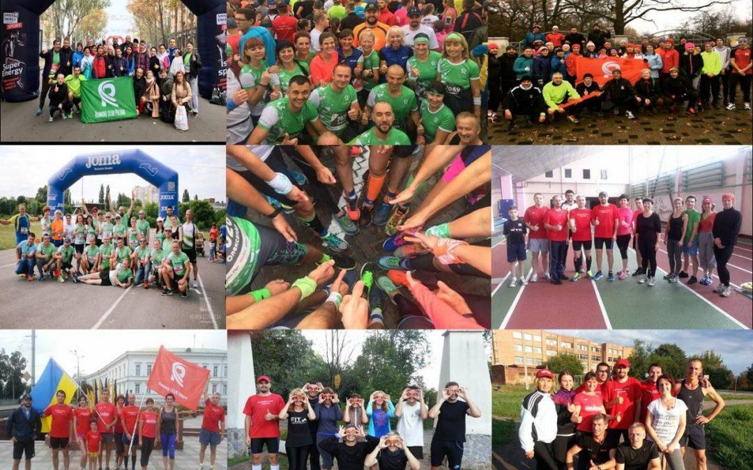2018-й з Running club Poltava: у цифрах, подіях і фото