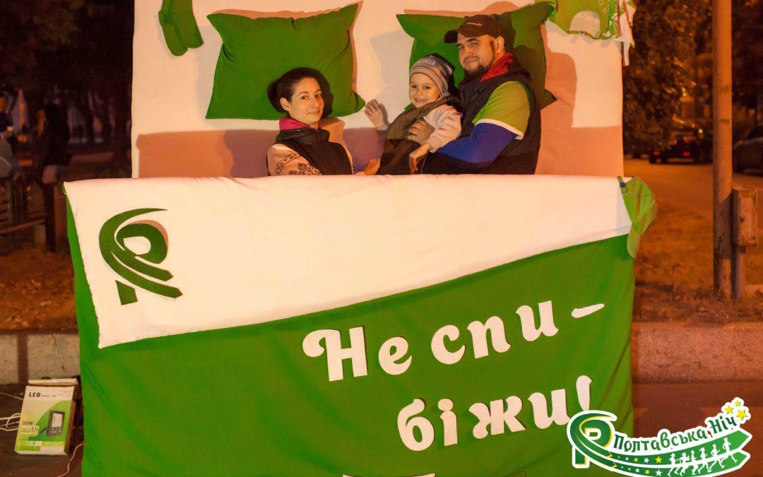 Не спи – біжи: Полтавська ніч-2019 зібрала близько 400-т учасників з усієї України