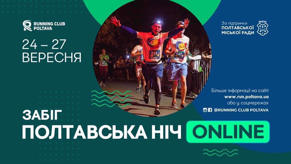 Положення про проведення любительського забігу «Полтавська ніч online» 24-27 вересня 2020 року
