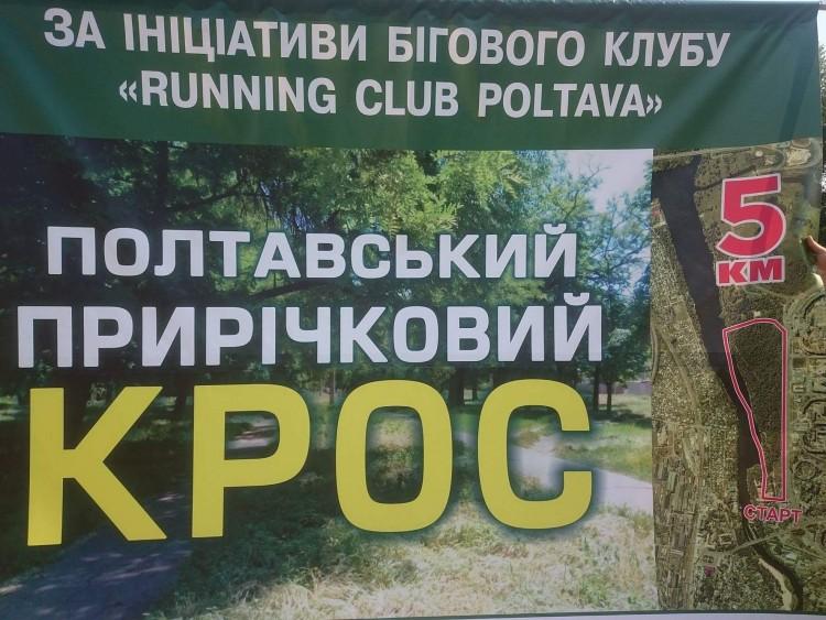 Для любителів бігу вдруге відбудеться крос у найзеленішій зоні Полтави